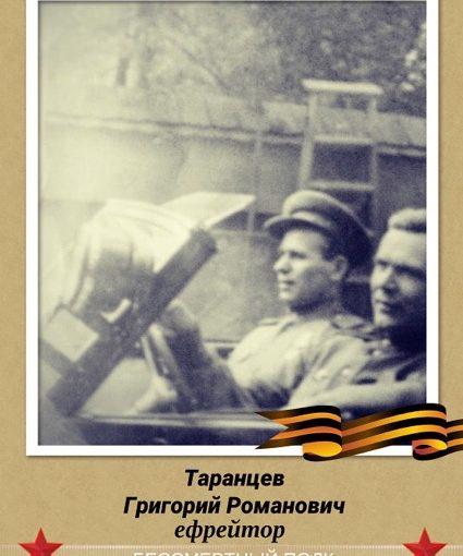 Ефрейтор Таранцев Григорий Романович - мой прадед Бессмертный полк